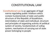 Презентация const law 3