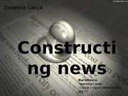 Constructi ng news. Zaripova Galiya Выполнила: Зарипова Галия
