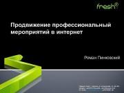 Презентация content marketing pinkovskiy