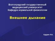 Волгоградский государственный медицинский университет Кафедра нормальной физиологии Внешнее