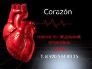 Corazón ПОЛНОЕ ОБСЛЕДОВАНИЕ ОРГАНИЗМА 1500 р Т. 8