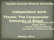 Презентация corpuscular elements