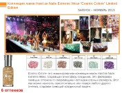 "Коллекция лаков Hard as Nails Extreme Wear ""Cosmic"