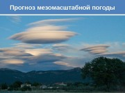 Прогноз мезомасштабной погоды  — ALADIN  (Aire