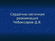 1 Сердечно-легочная реанимация Чебоксаров Д. В.