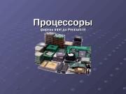 Процессоры фирмы Intel  до до Pentium III
