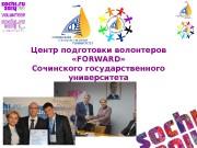 Презентация ЦПВ Forward СГУ — Самара