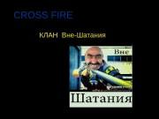 CROSS FIRE КЛАН  Вне-Шатания  История создания