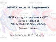 МГМСУ им. А. И. Евдокимова ИКД как дополнение