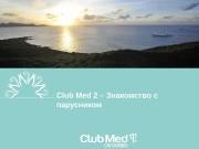 Club Med 2 – Знакомство с парусником