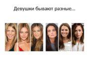Девушки бывают разные…  Цветотип Лето  Глаза: