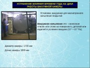 Презентация cycle of vacuum chamber