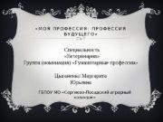 « М О Я  П Р
