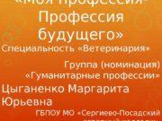 «Моя профессия- Профессия будущего» Специальность «Ветеринария» Цыганенко