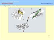 (1/2)Pro Technician >>РЕМОНТ ДВИГАТЕЛЯ (1/1)Краткая информация 1. Разборка