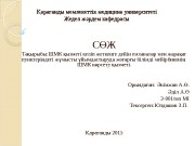 Презентация діл А. кімжан А