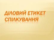 Презентация Діловий етикет спілкування Кочетов А.