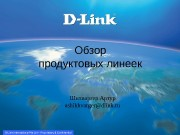 D-Link International Pte Ltd – Proprietary & Confidential