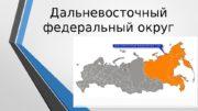 Дальневосточный федеральный округ  Федеральный округ Российской Федерации