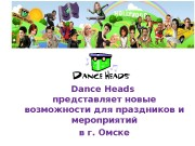 Dance Heads  представляет новые возможности для праздников