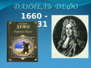 1660 — 1731  Родился под именем Daniel