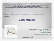 Data Mining Выполнила : студентка 3 курса ФЭи.