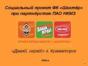 «Давай, играй!» г. Краматорск. Социальный проект ФК