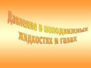 Презентация davlenie-v-zhidkosti-i-gaze