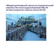 «Междисциплинарный научно-исследовательский комплекс Института ядерной физики НЯЦ