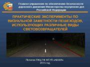 Полигон ГНЦ РФ ФГУП «НАМИ»  2015 год