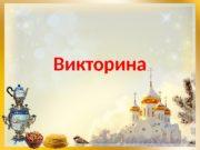 Викторина  Главное угощение на Масленицу — это: