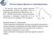 Презентация ДЕ 3 Молекулярная физика и термодинамика