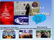 Массаж и здоровье     Thai