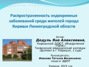 Презентация Дедуль Я. А. Распространённость эндокринных заболеваний