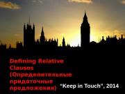 """Defining Relative Clauses (Определительные придаточные предложения) """" Keep"""