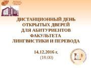 Челябинский государственный университет ДИСТАНЦИОННЫЙ ДЕНЬ ОТКРЫТЫХ ДВЕРЕЙ