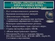 Презентация dekolonizatsiya i vybor putey razvitiya
