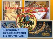 Декоративно-приклад ное искусство   НАРОДНЫЕ ХУДОЖЕСТВЕНН ЫЕ