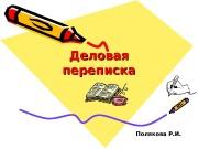 Деловая переписка Полякова Р. И.  пример. Композиция