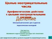 Целые неотрицательные числа Составитель: преподаватель Московского педагогического колледжа