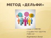 МЕТОД «ДЕЛЬФИ» Подготовила: студентка группы ГОО-13 Кирченко Анна