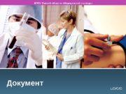 L/O/G/OДокумент БПОУ Омской области «Медицинский колледж» 01