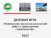 Презентация Деловая игра 2011-11
