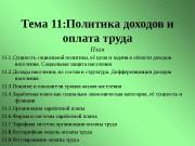 Презентация ДемиденкоД.Тема11.Политика доходов и оплата труда