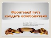 Презентация Демкин А.М.
