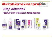 Презентация демодекс New-1
