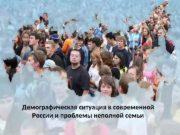 Демографическая ситуация в современной России и проблемы неполной