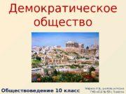 Обществоведение 10 класс Демократическое общество Марков И. В.