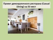 Проект демократичного ресторана (Casual Dining) на 50 мест