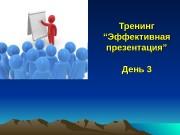 """Тренинг """"Эффективная презентация"""" День 3  Работа со"""